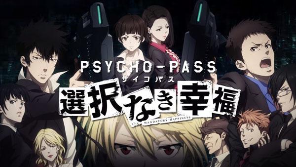 Psycho-Pass-XB1-Eng-Release.jpg.b7803e28